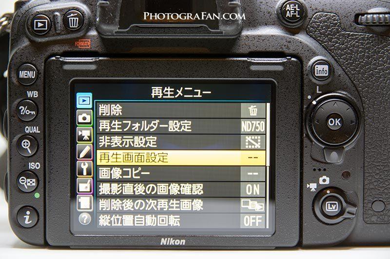 D750のヒストグラム設定01