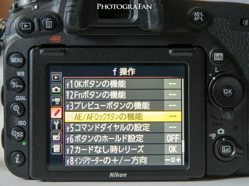 AE/AFロックボタンの機能