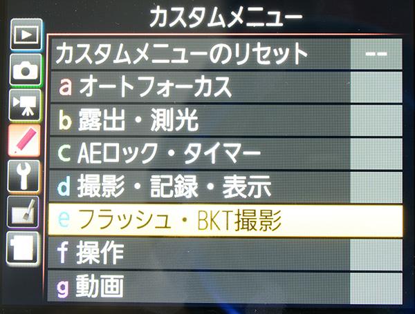 ニコン カスタムメニュー e フラッシュ・BKT撮影