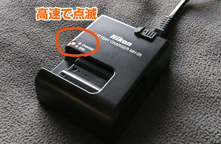 高速点滅するEN-EL15バッテリー