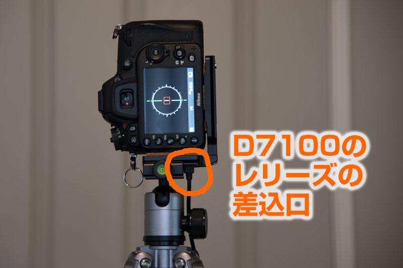 D7100の縦位置