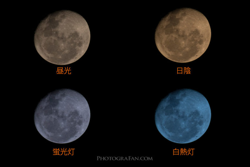 ホワイトバランスの違いと月の色の比較