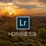 露出ブラケット撮影した写真をLightroomでHDR合成する方法