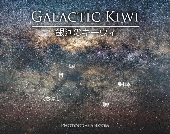 天の川に現れるGalactic Kiwi 銀河のキーウィ