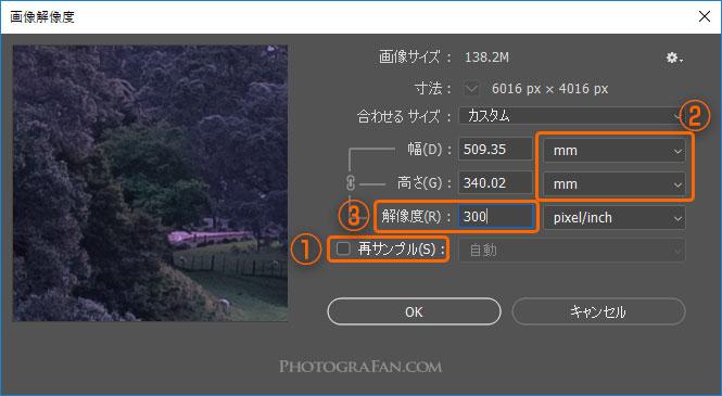 Photoshopで印刷可能サイズを確認