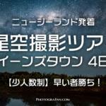 クイーンズタウン星空撮影ツアー 4日間 ニュージーランド発着 日本人同行