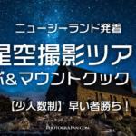 テカポ&マウントクック星空撮影ツアー  4日間 ニュージーランド発着 日本人同行