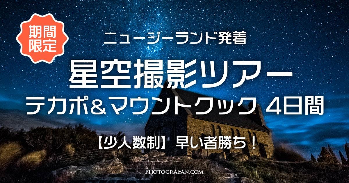 星空撮影ツアー テカポ&マウントクック 4日間