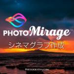 写真から簡単にシネマグラフが作れるPCアプリ『PhotoMirage』の使い方