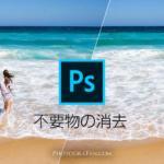 Photoshopで写真に写り込んだ人や不要な物を簡単に消す方法