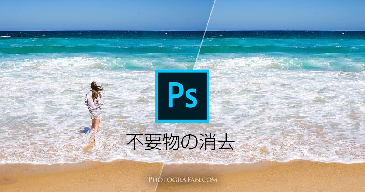 Photoshopで写真に写りこんだ人や不要な物を簡単に消す方法