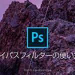 Photoshopのハイパスフィルターで写真をシャープにする方法とメリット