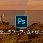 広角レンズで歪んだ風景写真をPhotoshopの遠近法ワープで修正する方法