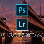 PhotoshopやLightroomで写真のパースの歪みを垂直に補正する方法