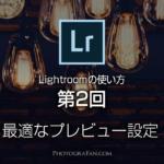 Lightroomの使い方:第2回 最適なプレビュー設定方法