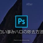 Photoshopで風景写真の白い滲み『ハロ』を除去する方法
