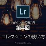 Lightroomの使い方:第4回 コレクションで写真を整理し見つけやすくする