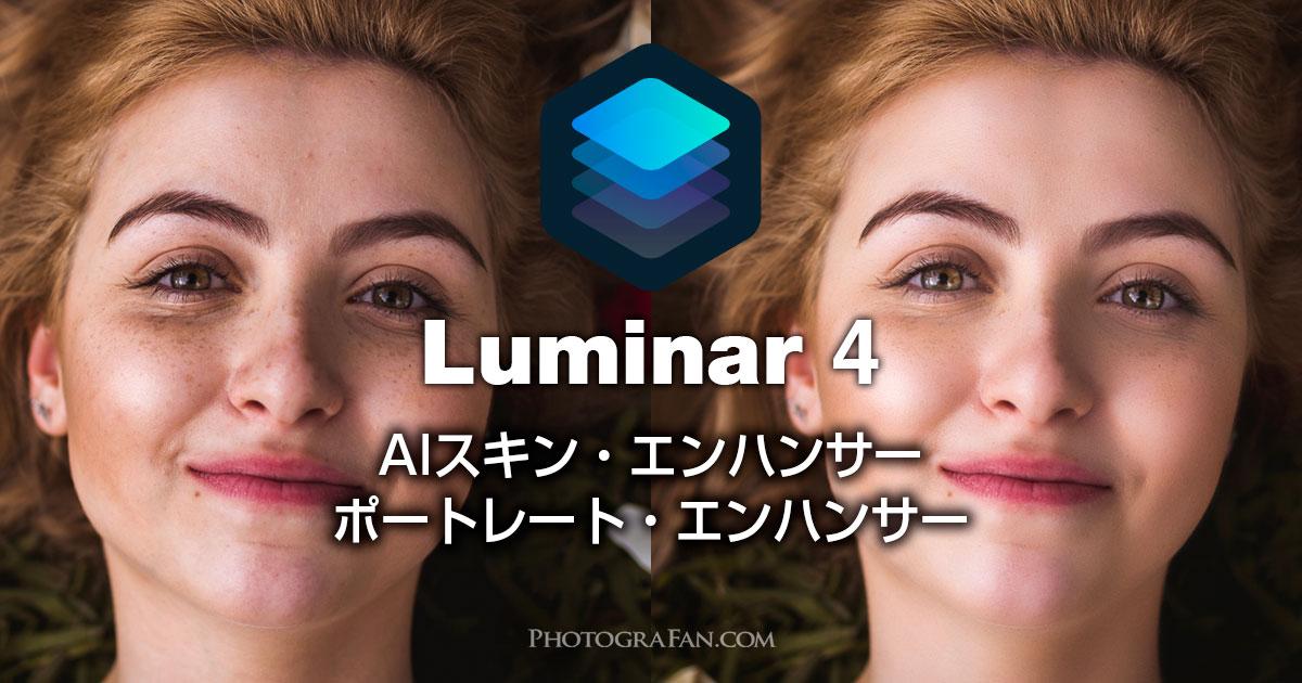 Luminar 4のポートレート写真の編集方法