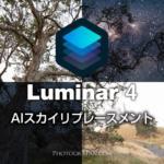 空の合成が簡単に出来るLuminar 4のAIスカイリプレースメントの使い方