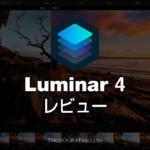 RAW現像ソフトLuminar 4はAI機能が秀逸でLightroomの代替としてもOK!