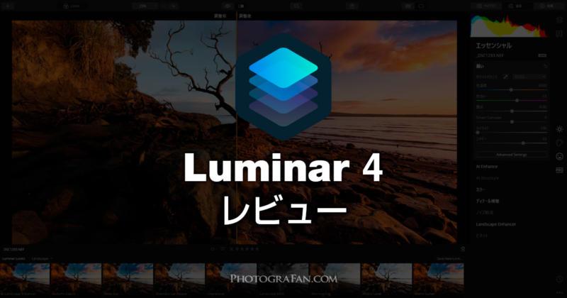 RAW現像ソフトLuminar 4はAI機能が秀逸でLightroomの代替としてもOK