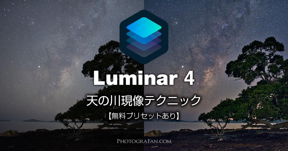 Luminar 4の天の川RAW現像方法