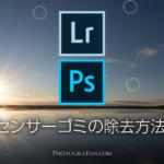 LightroomやPhotoshopでセンサーゴミを可視化して除去する方法