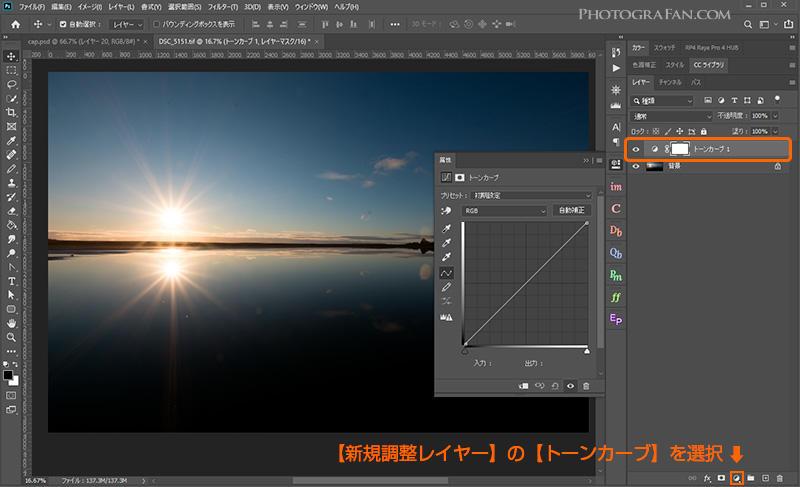 Photoshopで新規調整レイヤーのトーンカーブを選ぶ