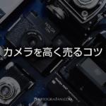 カメラやレンズを高く売却する方法と買取専門店の比較