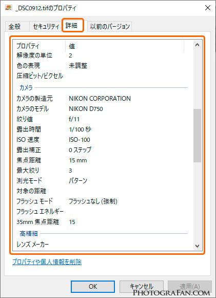 WindowsのプロパティでExif確認