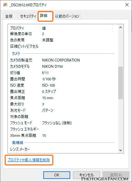 WindowsのプロパティからExif削除