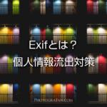 写真のExifデータから個人情報を流出させない対処方法