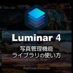 Luminar 4の写真管理機能『ライブラリ』の使い方