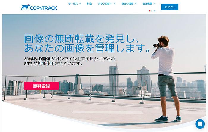 COPYTRACKウェブサイト