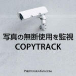 写真の無断使用に制裁!使用料請求が簡単に行えるCOPYTRACK