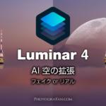 Luminar 4の新機能『AI 空の拡張』の使い方と作例