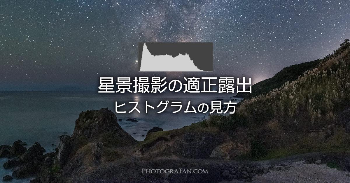 星景撮影でヒストグラムから適正露出を見分ける方法