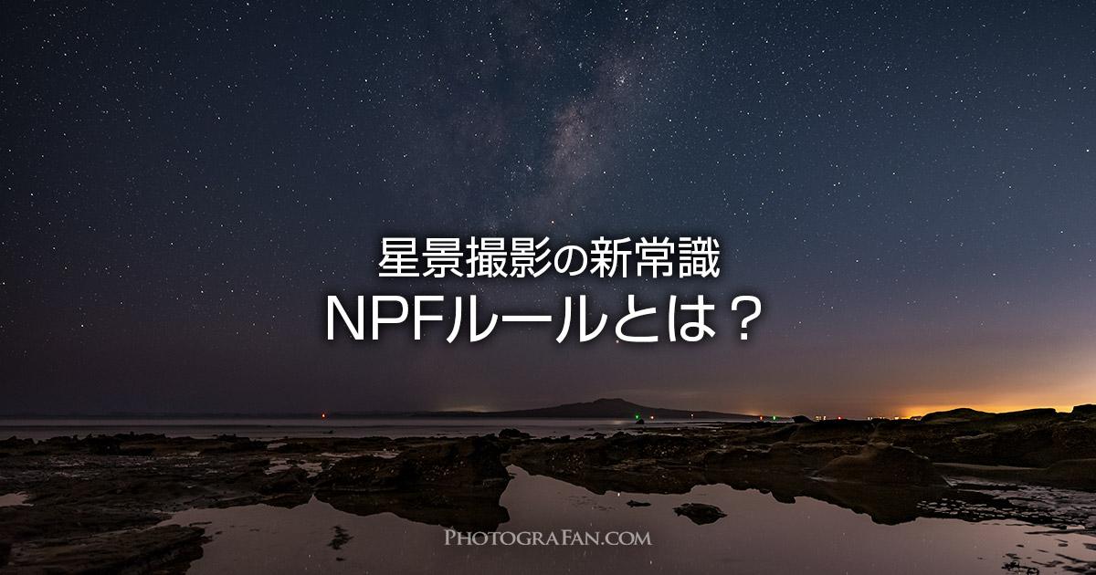 星景撮影の新常識NPFルール!星を点にする露出時間の算出方法