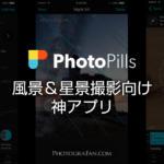 風景&星景撮影に便利なカメラマン向け神アプリ『PhotoPills』
