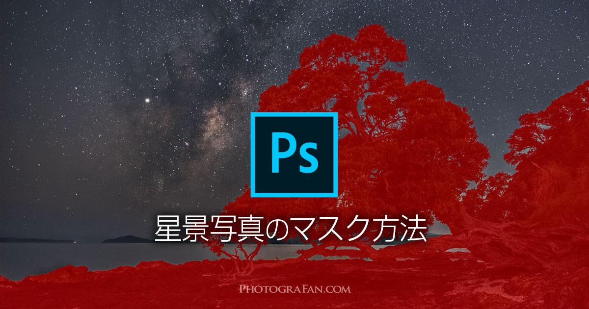 Photoshopのマスク処理で星景写真の境界線を切り抜く方法