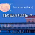 巨大な月の撮影方法!被写体との距離から見かけの大きさを計算しよう