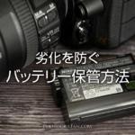 一眼カメラのバッテリーの劣化を防ぎ長持ちさせる方法