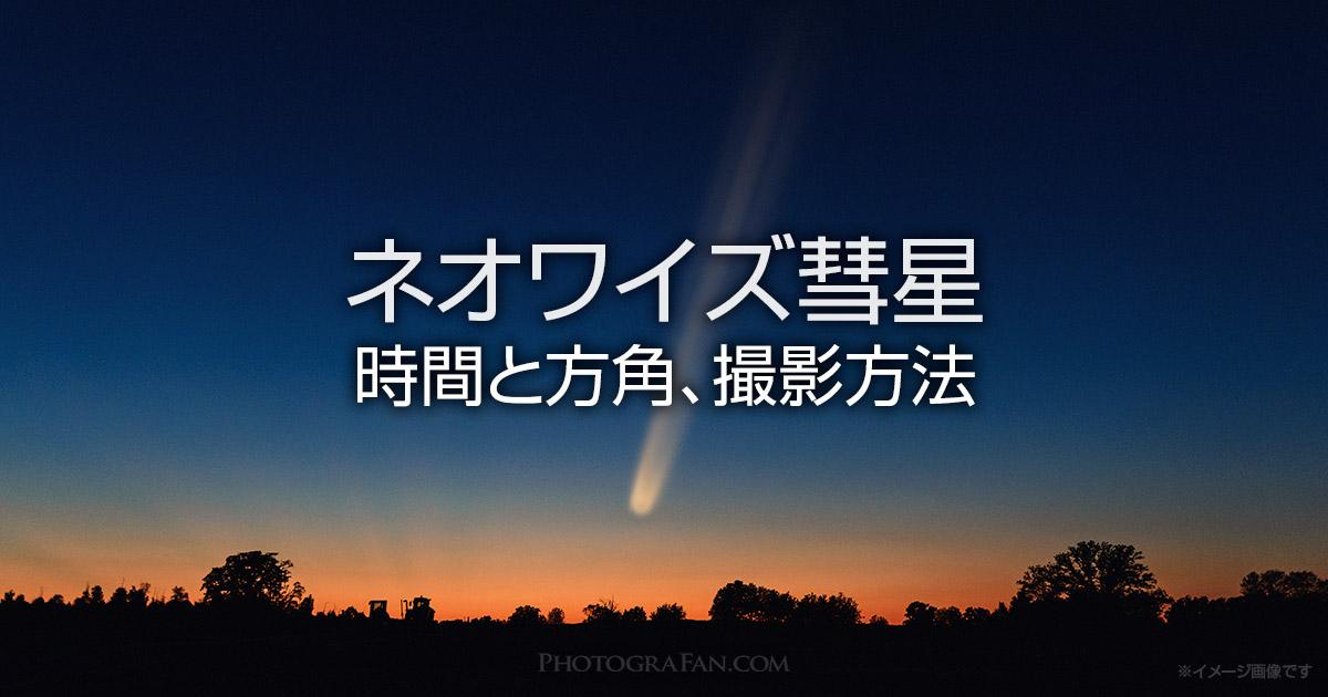 ネオワイズ 彗星 今日