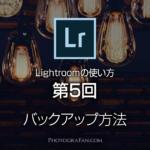 Lightroomの使い方:第5回 重要ファイルのバックアップ方法