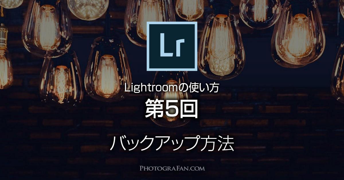 Lightroomのバックアップ方法