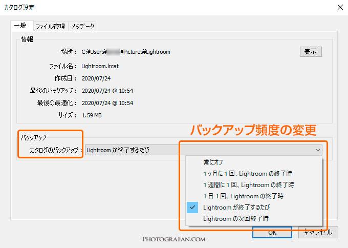 Lightroomのバックアップ頻度の変更方法