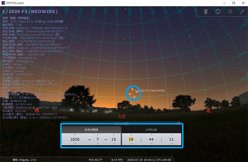 ネオワイズ彗星の見える方角 2020年7月15日