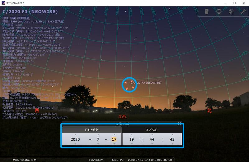 ネオワイズ彗星の見える方角 2020年7月17日