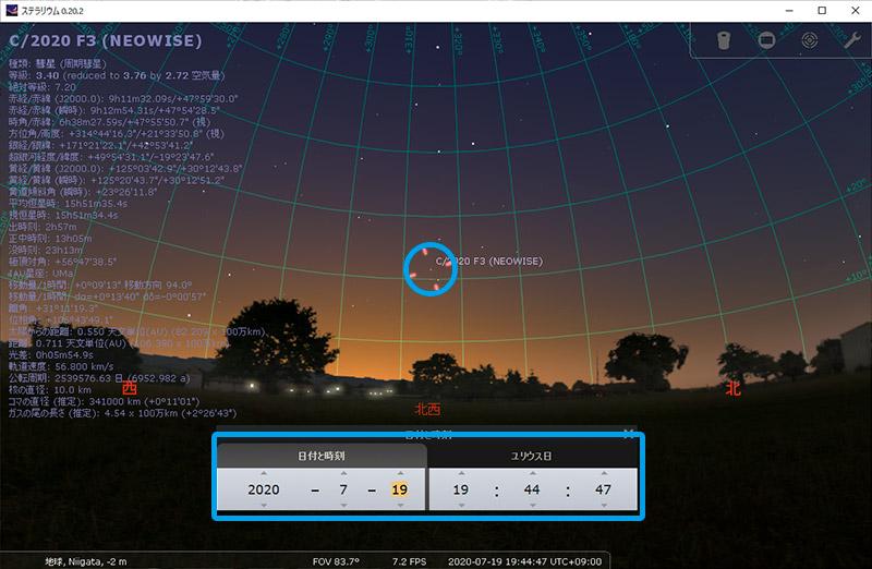 ネオワイズ彗星の見える方角 2020年7月19日