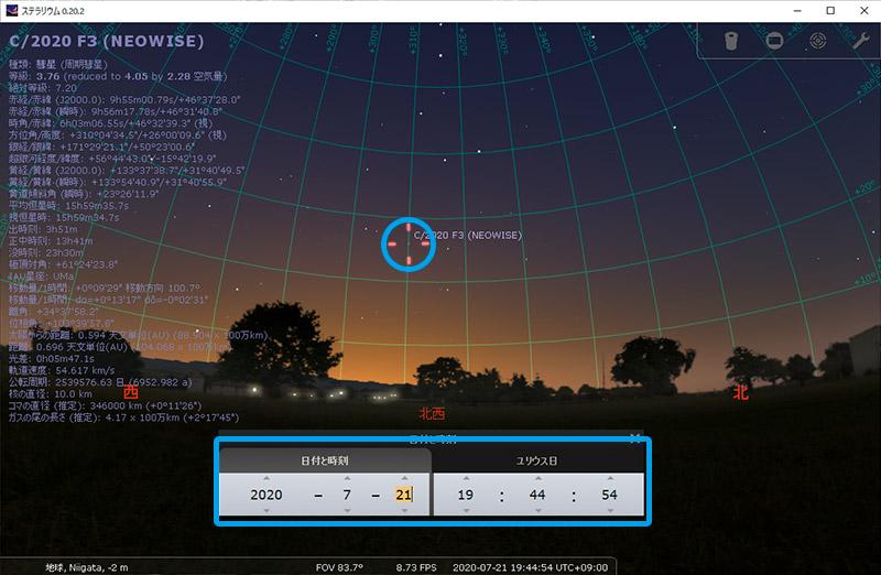 ネオワイズ彗星の見える方角 2020年7月21日